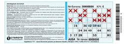 Проверить билет Жилищная лотерея