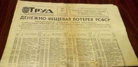 Архив тиражных таблиц
