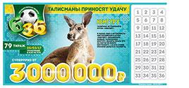 Проверить билет Футбольная лотерея 6 из 36 тираж 79