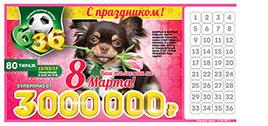 Проверить билет Футбольная лотерея 6 из 36 80 тираж к 8 марта