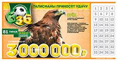 Проверить билет Футбольная лотерея 6 из 36 81 тираж