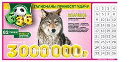 Проверить билет Футбольная лотерея 6 из 36 82 тираж