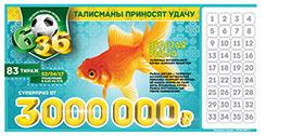Проверить билет Футбольная лотерея 6 из 36 83 тираж