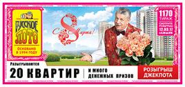 Проверить билет Русское лото 1170 тираж к 8 марта