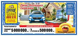 Проверить билет Русское лото 1171 тираж