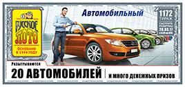Проверить билет Русское лото 1172 тираж