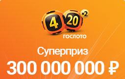 Супер-приз Гослото 4 из 20 - 300 миллионов рублей