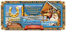 Проверить билет Золотая подкова 81 тираж