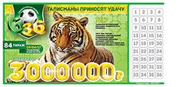 Проверить билет Футбольная лотерея 6 из 36 84 тираж