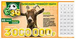 Проверить билет Футбольная лотерея 6 из 36 85 тираж