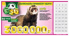 Проверить билет Футбольная лотерея 6 из 36 86 тираж