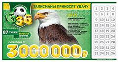 Проверить билет Футбольная лотерея 6 из 36 87 тираж