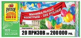 Проверить билет Русское лото 1177 тираж