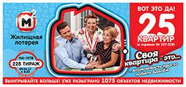 Проверить билет Жилищная лотерея 228 тираж
