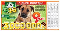 Проверить билет Футбольная лотерея 6 из 36 88 тираж