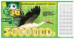 Проверить билет Футбольная лотерея 6 из 36 89 тираж