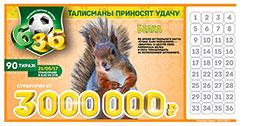Проверить билет Футбольная лотерея 6 из 36 90 тираж