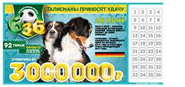 Проверить билет Футбольная лотерея 6 из 36 92 тираж