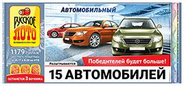 Проверить билет Русское лото 1179 тираж