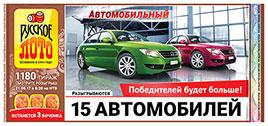 Проверить билет Русское лото 1180 тираж