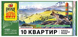 Проверить билет Русское лото 1181 тираж