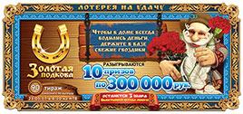 Проверить билет Золотая подкова 90 тираж