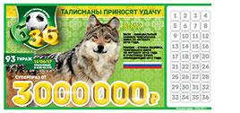 Проверить билет Футбольная лотерея 6 из 36 93 тираж