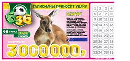 Проверить билет Футбольная лотерея 6 из 36 95 тираж