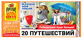 Проверить билет Русское лото 1184 тираж