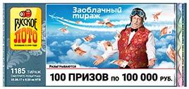 Проверить билет Русское лото 1185 тираж
