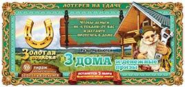 Проверить билет Золотая подкова 96 тираж