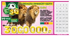 Проверить билет Футбольная лотерея 6 из 36 99 тираж