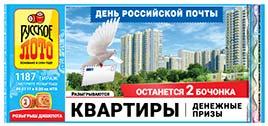 Проверить билет Русское лото 1187 тираж