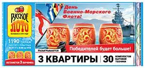 Проверить билет Русское лото 1190 тираж