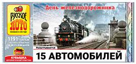 Проверить билет Русское лото 1191 тираж