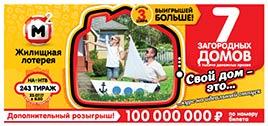 Проверить билет Жилищная лотерея 243 тираж
