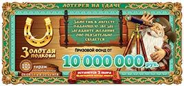 Проверить билет Золотая подкова 101 тираж
