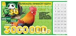 Проверить билет Футбольная лотерея 6 из 36 102 тираж
