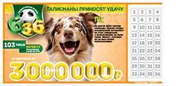 Проверить билет Футбольная лотерея 6 из 36 103 тираж