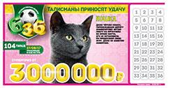 Проверить билет Футбольная лотерея 6 из 36 104 тираж