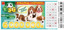 Проверить билет Футбольная лотерея 6 из 36 105 тираж