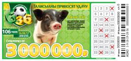Проверить билет Футбольная лотерея 6 из 36 106 тираж