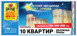 Проверить билет Русское лото 1194 тираж