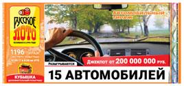 Проверить билет Русское лото 1196 тираж
