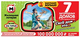 Проверить билет Жилищная лотерея 246 тираж