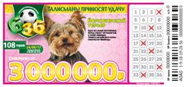 Проверить билет Футбольная лотерея 6 из 36 108 тираж