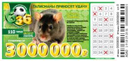 Проверить билет Футбольная лотерея 6 из 36 110 тираж