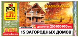 Проверить билет Русское лото 1197 тираж