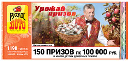 Проверить билет Русское лото 1198 тираж