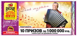 Проверить билет Русское лото 1199 тираж